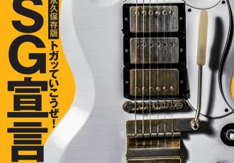 9/13発売のギター・マガジン