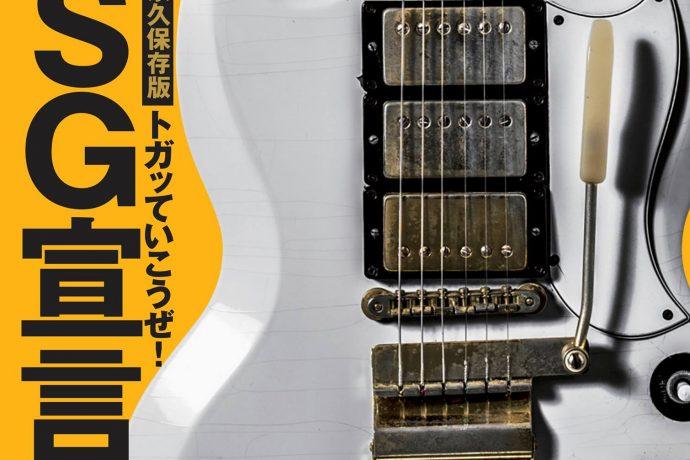 DCハードコア パンクスが使用していたギターと影響についてのLIVEAGE的考察
