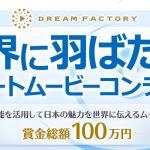 動画投稿サイト『DREAM FACTORY(ドリファク)』レポート by URGE FILM