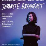 とびきりキュートなJapanese Breakfast初来日!12/11〜