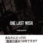 PUNK的視点で日常を綴った「ONE LAST WISH」発刊!